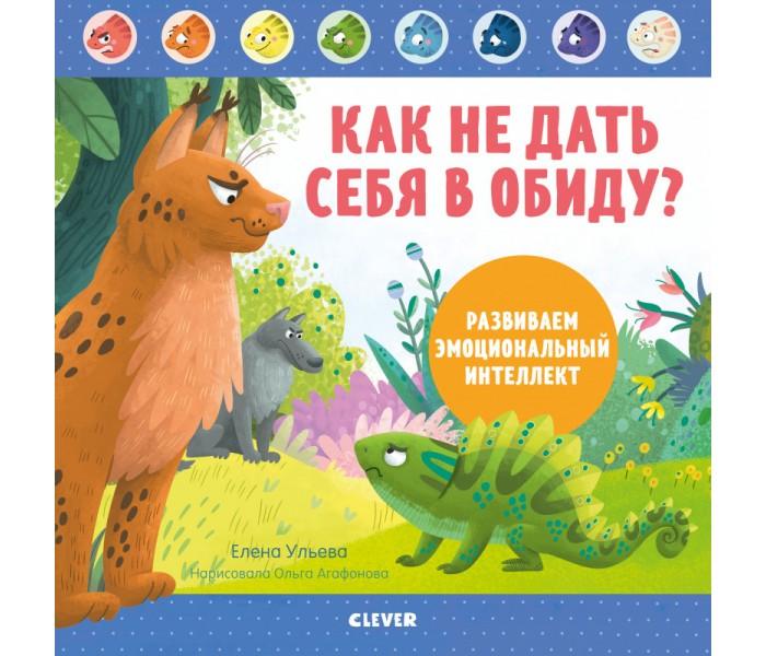 Развивающие книжки Clever Е.Ульева Как не дать себя в обиду? Развиваем эмоциональный интеллект