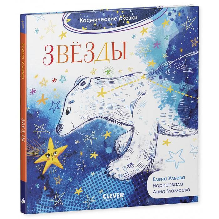 Обучающие книги Clever Е.Ульева Космические сказки Звёзды