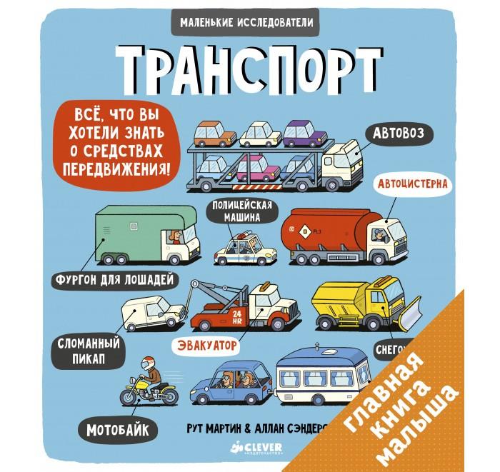 Clever Маленькие исследователи Транспорт