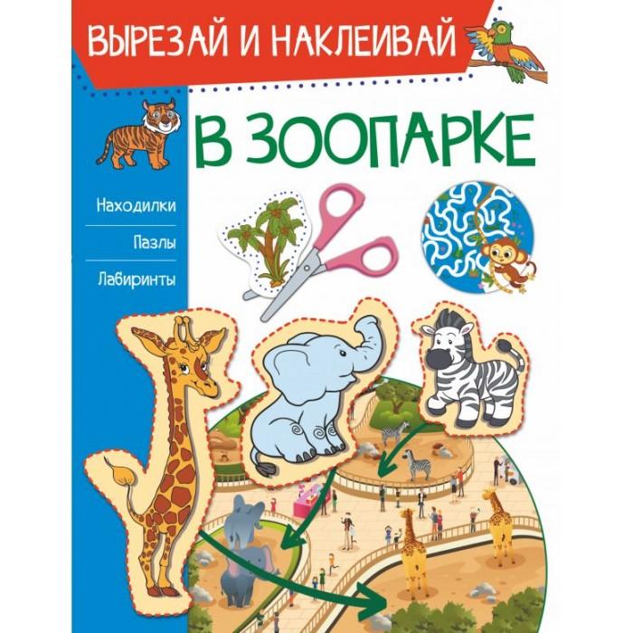 Картинка для Развивающие книжки Издательство АСТ Вырезай и наклеивай В зоопарке