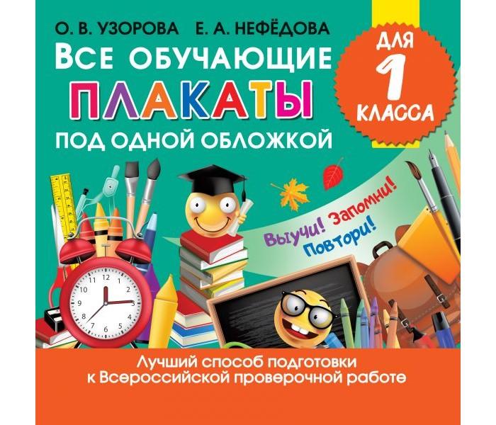 Картинка для Обучающие плакаты Издательство АСТ Все обучающие плакаты для 1 класса