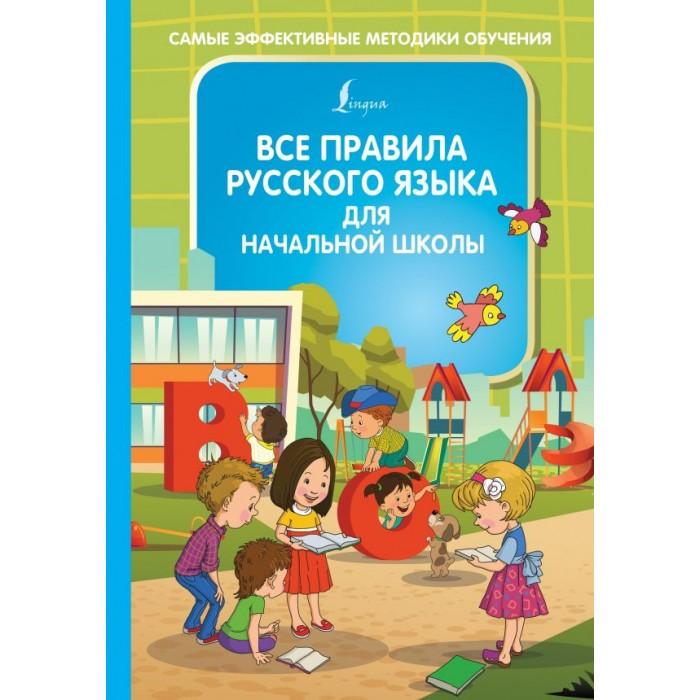 Картинка для Раннее развитие Издательство АСТ Все правила русского языка для начальной школы 853362