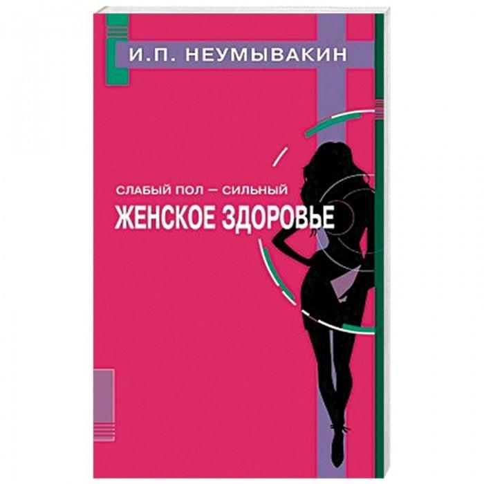 Книги для родителей Издательство Диля Книга Слабый пол - сильный Женское здоровье