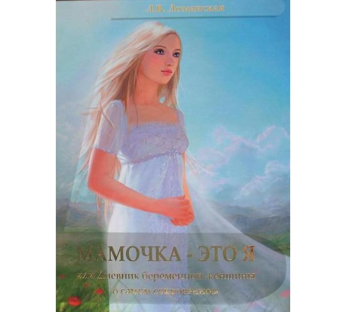 Планета Книга Мамочка - это Я или Дневник беременной женщины о самом сокровенном