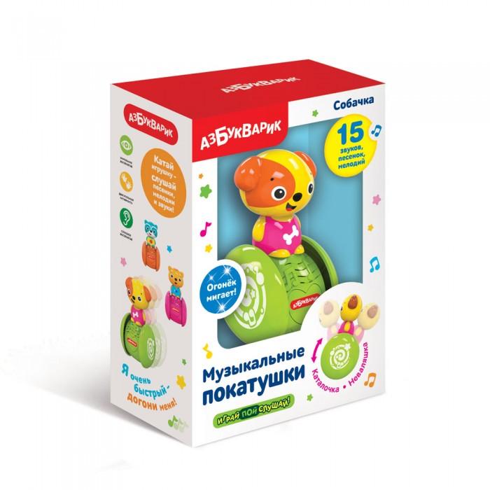 Электронные игрушки Азбукварик Музыкальные покатушки Собачка
