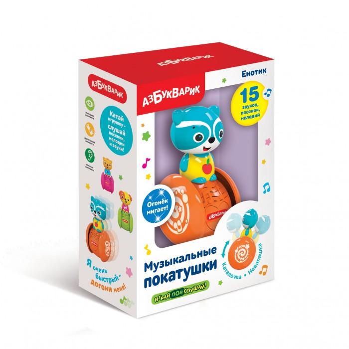 Электронные игрушки Азбукварик Музыкальные покатушки Енотик