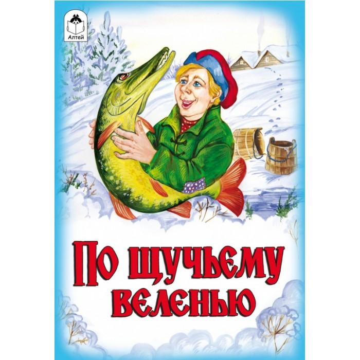 Художественные книги Алтей М.Булатов По щучьему велению рашина т ред по щучьему велению