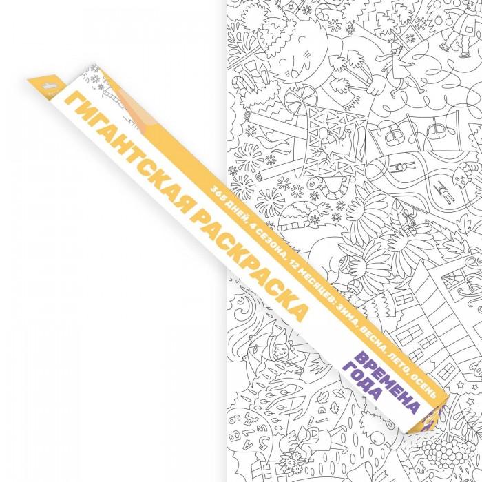 Картинка для Раскраски VoiceBook гигантская напольная Времена года А1 в коробке