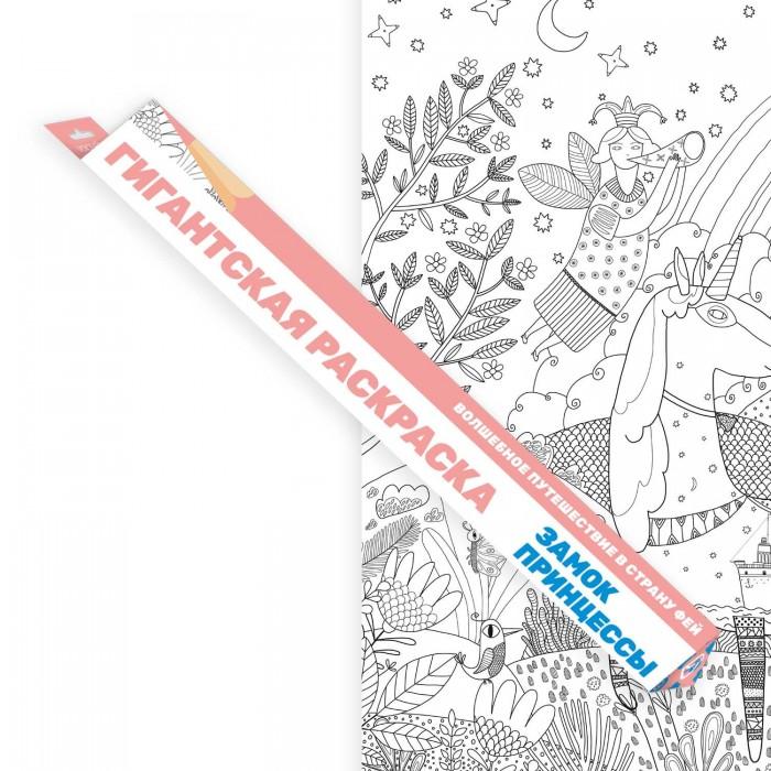 Картинка для Раскраски VoiceBook гигантская напольная Замок принцессы А1 в коробке