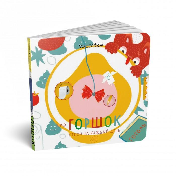 Картинка для Обучающие книги VoiceBook Стихи на каждый день В помощь маме Про горшок