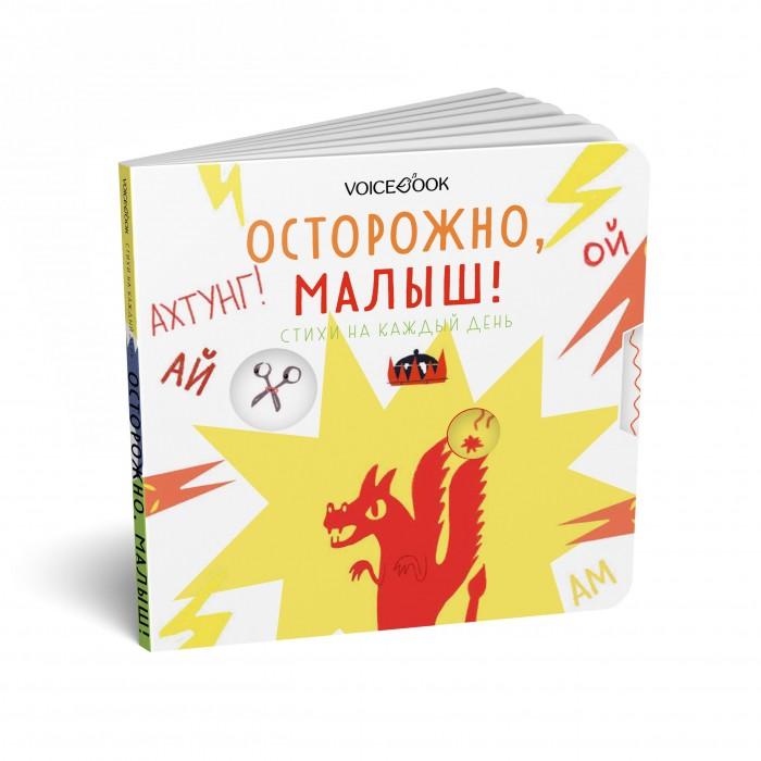 Картинка для Обучающие книги VoiceBook Стихи на каждый день В помощь маме Осторожно, малыш
