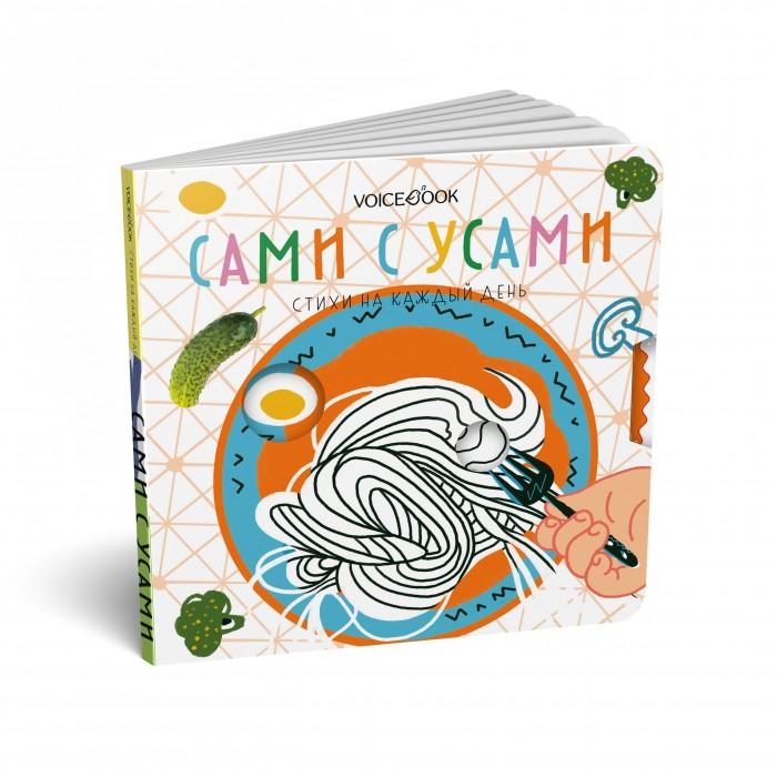 Картинка для Обучающие книги VoiceBook Стихи на каждый день В помощь маме Сами с усами