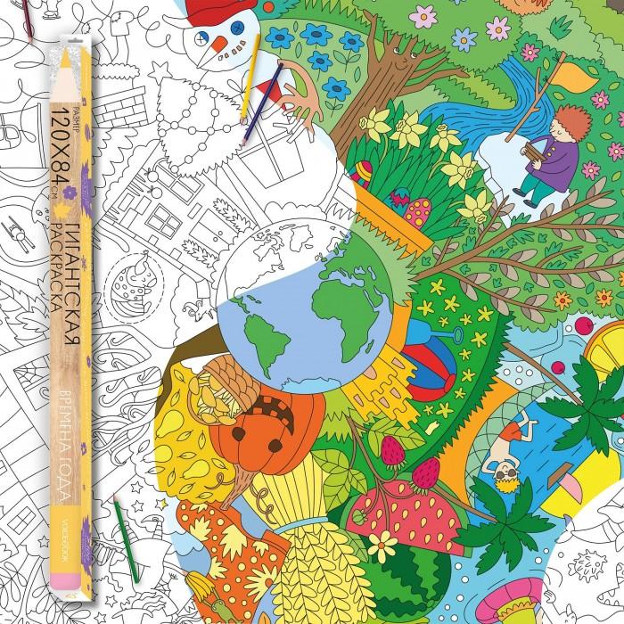 Картинка для Раскраски VoiceBook гигантская Удивительная Россия Времена года А0