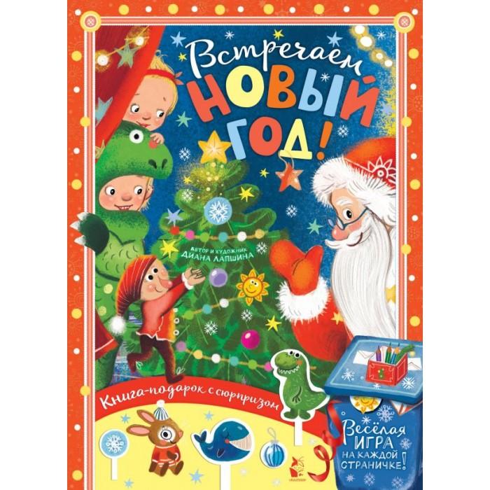 Картинка для Развивающие книжки Издательство АСТ Книга с сюрпризом Встречайте Новый год!