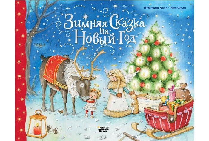 Картинка для Художественные книги Издательство АСТ Книга Зимняя сказка на Новый год