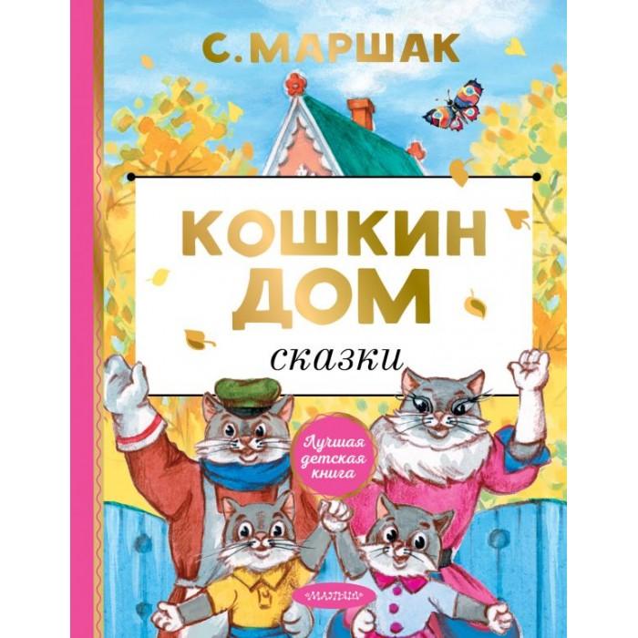 Картинка для Художественные книги Издательство АСТ С.Маршак Кошкин дом Сказки