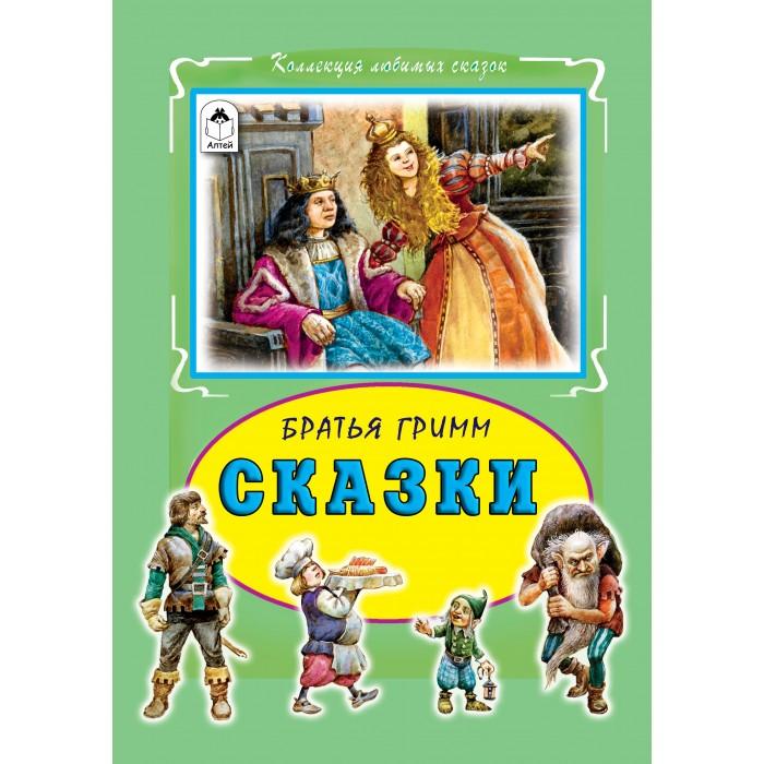 Художественные книги Алтей Братья Гримм Сказки