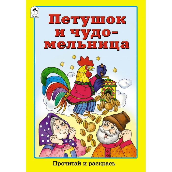 Раскраски Алтей Прочитай и раскрась Петушок и чудо-мельница