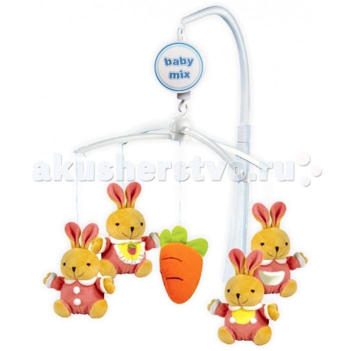 Мобиль Baby Mix Кролики с морковкойКролики с морковкойМобиль Кролики с морковкой - это яркая музыкальная каруселька на кроватку, с которой малыш никогда не будет скучать. Симпатичные игрушки, медленное вращение игрушек, приятная музыка, возможность подсветки - вот отличительные черты этой игрушки.  Особенности: музыкальное сопровождение карусельки ребенок учится следить за подвесными игрушками у малыша активно и в максимально естественной форме развивается зрение кроха получает представление о пространственном положении предметов музыкальное сопровождение развивает слух ребенка разно-фактурные элементы помогут развить мелкую моторику и сенсорику<br>