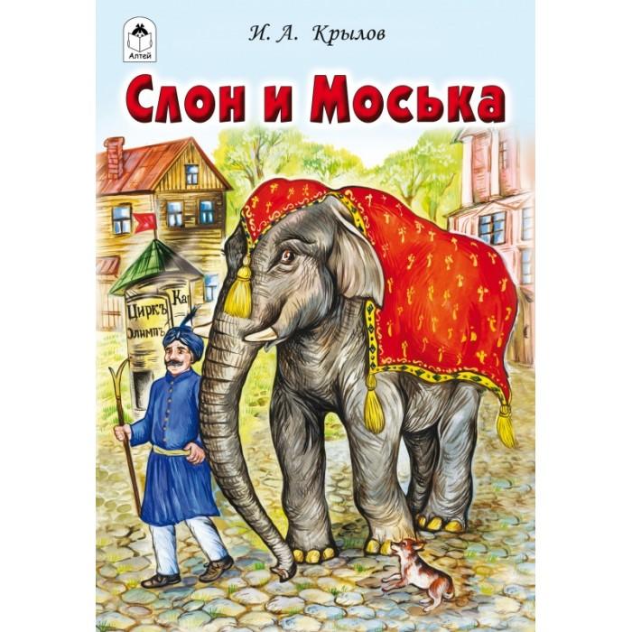 Художественные книги Алтей И.А. Крылов Слон и Моська