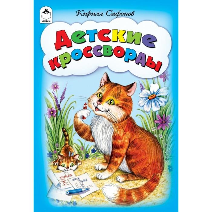 Развивающие книжки Алтей Детские кроссворды, игры, головоломки