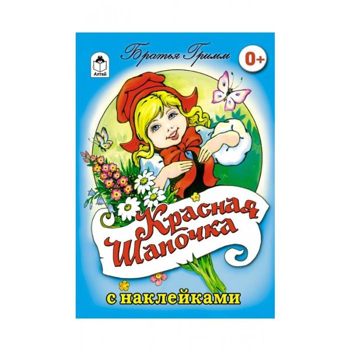 Книжки с наклейками Алтей Братья Гримм Красная шапочка с наклейками