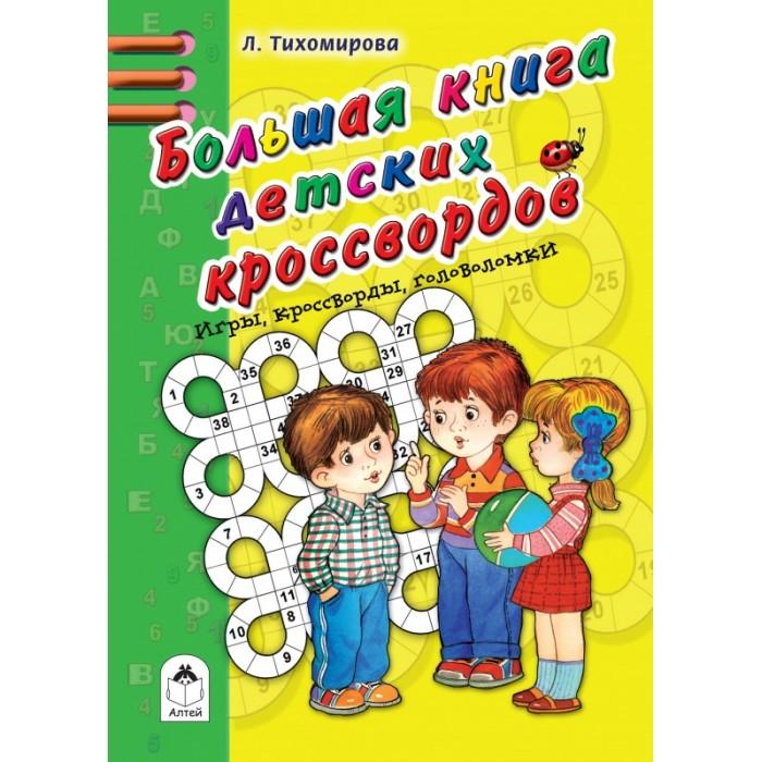 Развивающие книжки Алтей Большая книга детских кроссвордов, игр, головоломок книга головоломок ужастиков