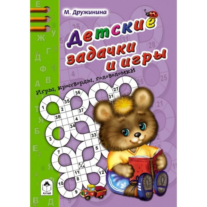 Развивающие книжки Алтей Детские задачки и игры, кроссворды, головоломки