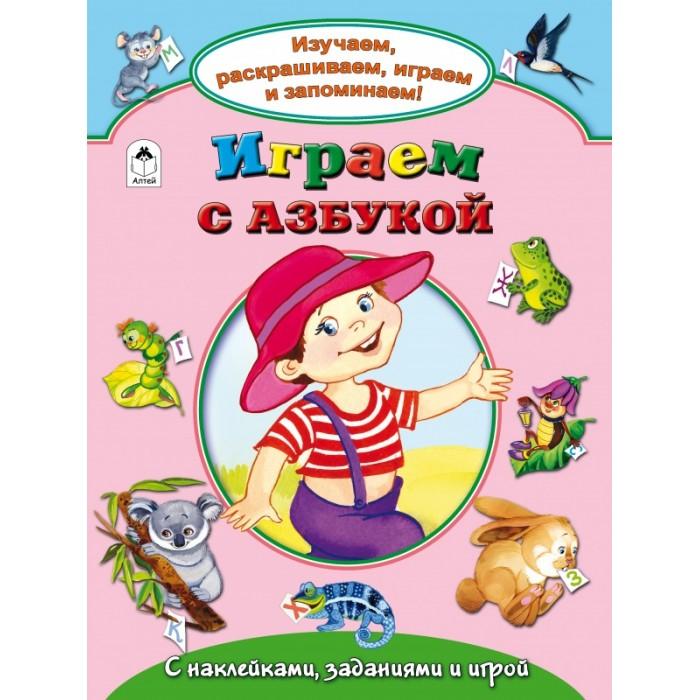 Развивающие книжки Алтей Играем с азбукой Изучаем, раскрашиваем, играем и запоминаем