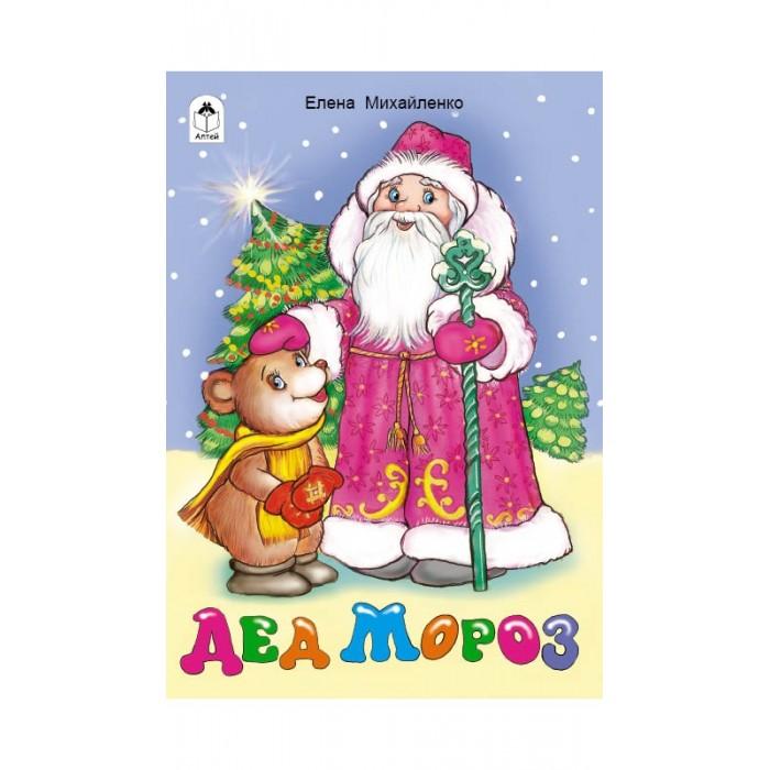 Художественные книги Алтей Е.Михайленко Дед Мороз художественные книги алтей л тактаева младший братик