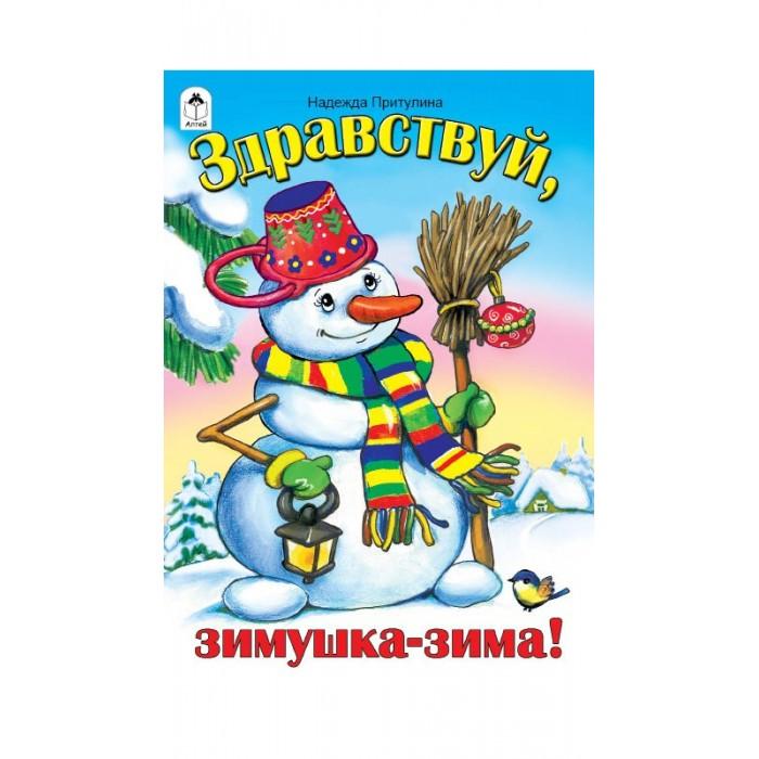 Художественные книги Алтей Н.Притулина Здравствуй, зимушка-зима! ушкина н три любимых стишка зимушка зима