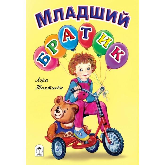 Художественные книги Алтей Л.Тактаева Младший братик художественные книги алтей л тактаева младший братик