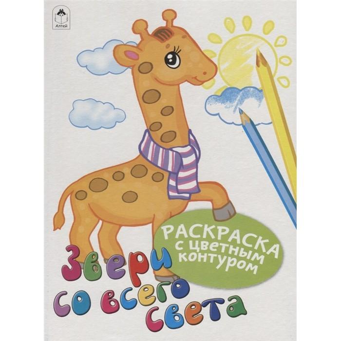 Раскраски Алтей с цветным контуром Звери со всего света голенищева о ред звери со всего света раскраски с цветным контуром