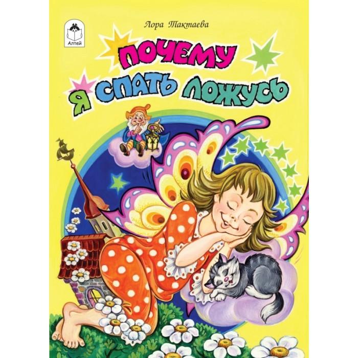 Художественные книги Алтей Л. Тактаева Почему я спать ложусь художественные книги алтей л тактаева младший братик
