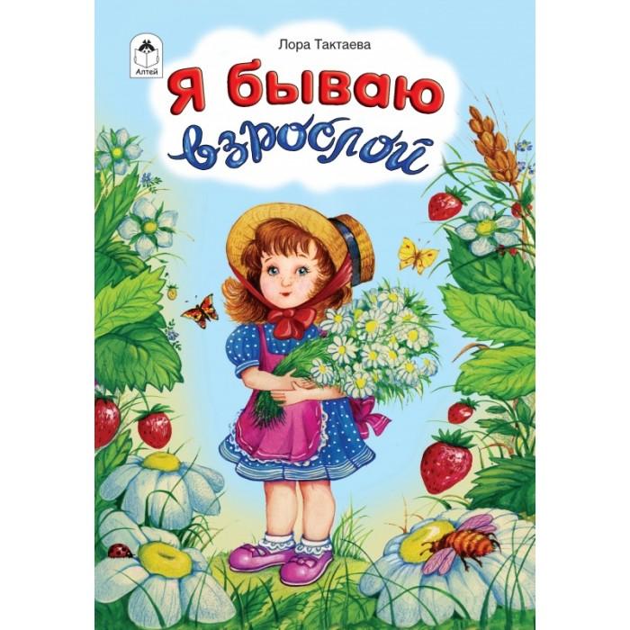 Художественные книги Алтей Л. Тактаева Я бываю взрослой художественные книги алтей л тактаева младший братик