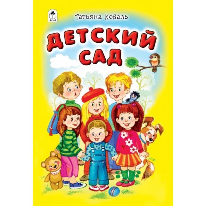 Фото - Художественные книги Алтей Т. Коваль Детский сад кожевникова т поделки в детский сад средняя группа