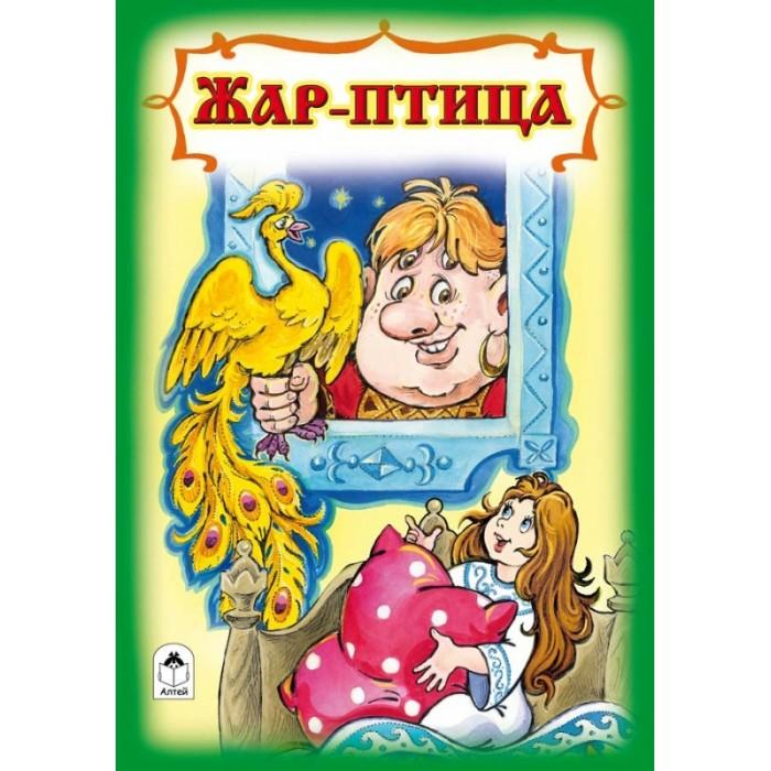 Художественные книги Алтей Сказки Жар-птица