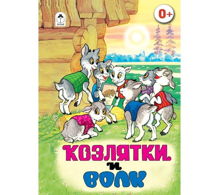 Фото - Художественные книги Алтей Сказки Козлятки и волк козлятки и волк