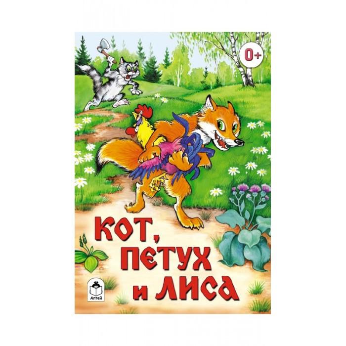 Фото - Художественные книги Алтей Сказки Кот петух и лиса кот и лиса искатель