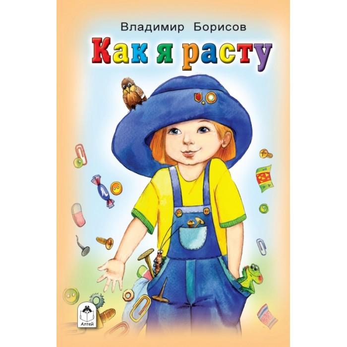 Художественные книги Алтей В. Борисов Как я расту я расту со смешариками развивающие книги