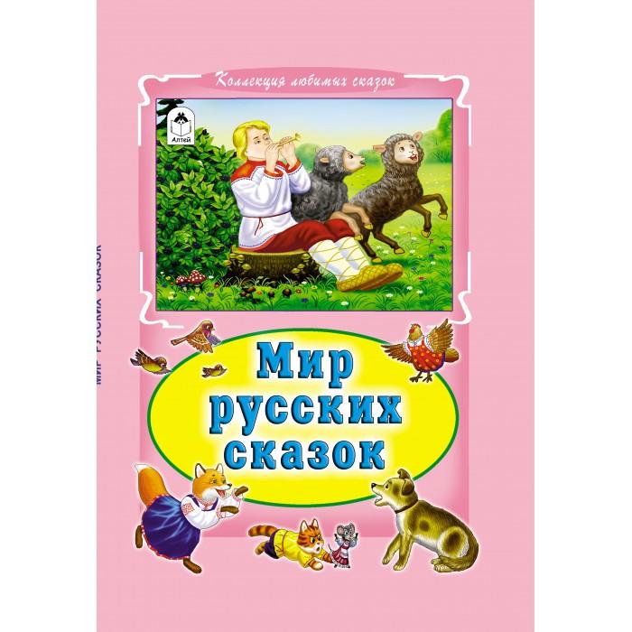 Художественные книги Алтей Мир русских сказок