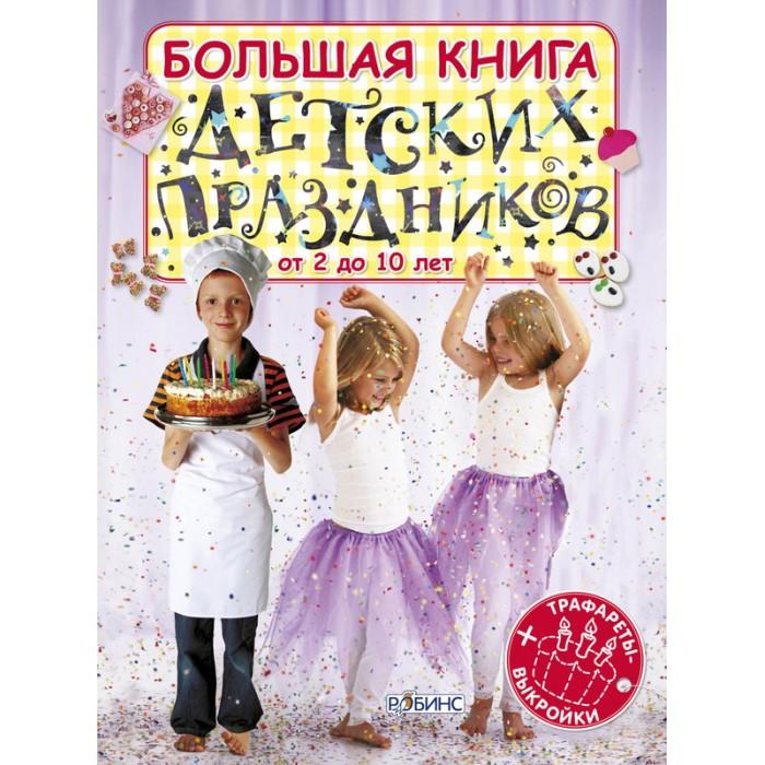 Товары для праздника Робинс Большая книга детских праздников (трафареты + выкройки) робинс книга 3d театр ферма