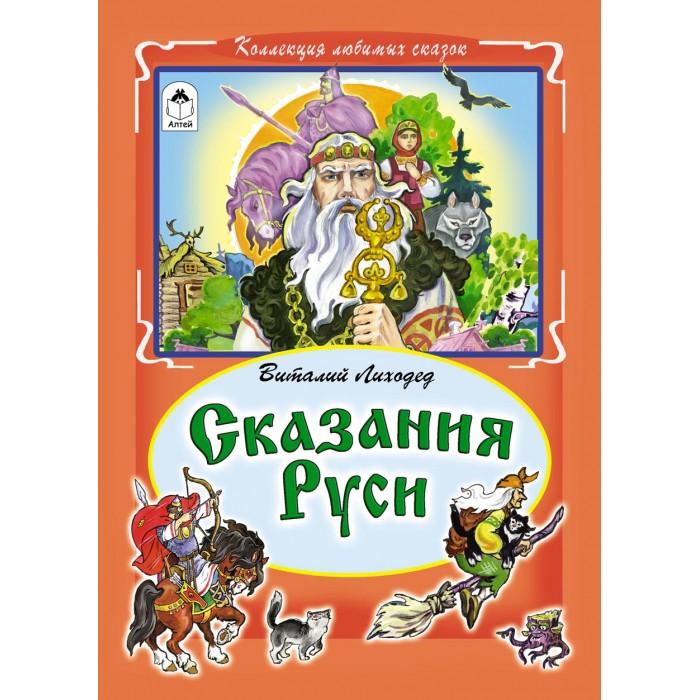 Художественные книги Алтей В.Лиходед Сказания Руси оксана провоторова лесные сказания