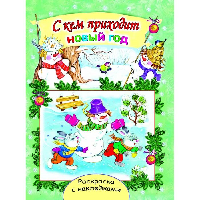 Раскраски Алтей с наклейками С кем приходит Новый год волченко ю с к нам приходит новый год книжка с наклейками