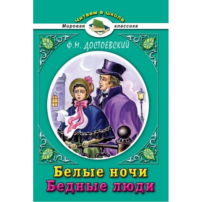 Художественные книги Алтей Ф.М.Достоевский Белые ночи