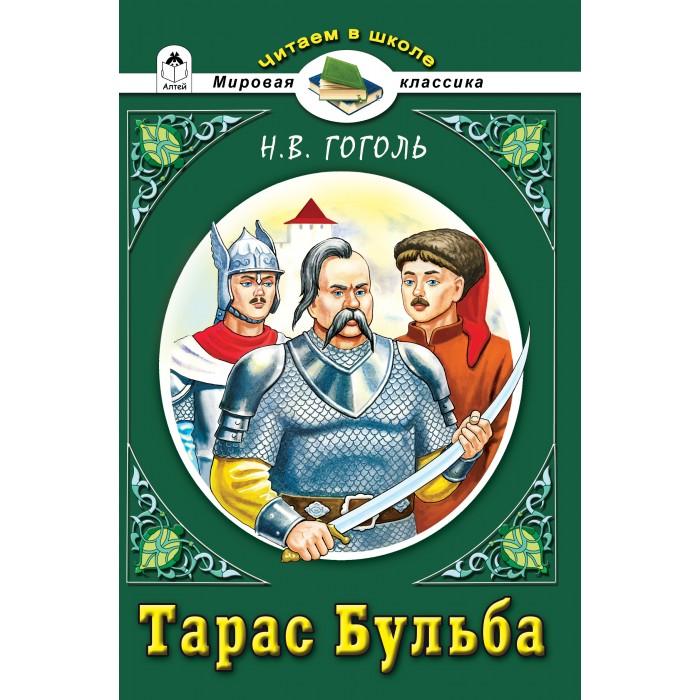 Художественные книги Алтей Н.В. Гоголь Тарас Бульба гоголь н в тарас бульба повести