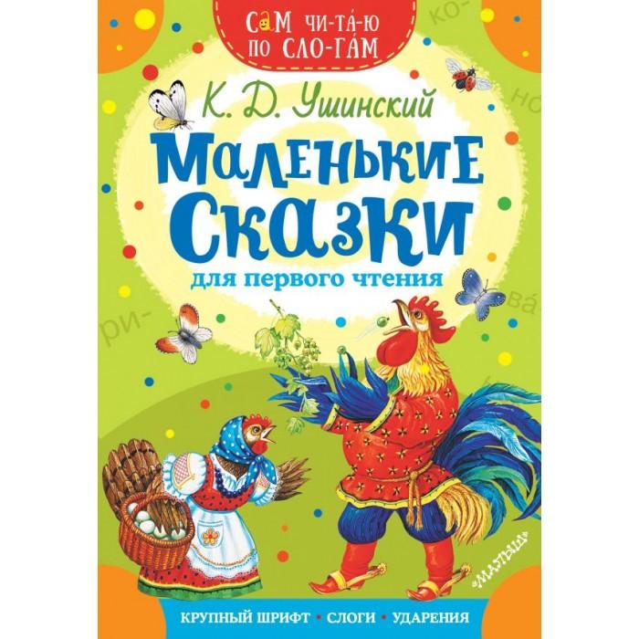 Картинка для Художественные книги Издательство АСТ Книга Маленькие сказки для первого чтения
