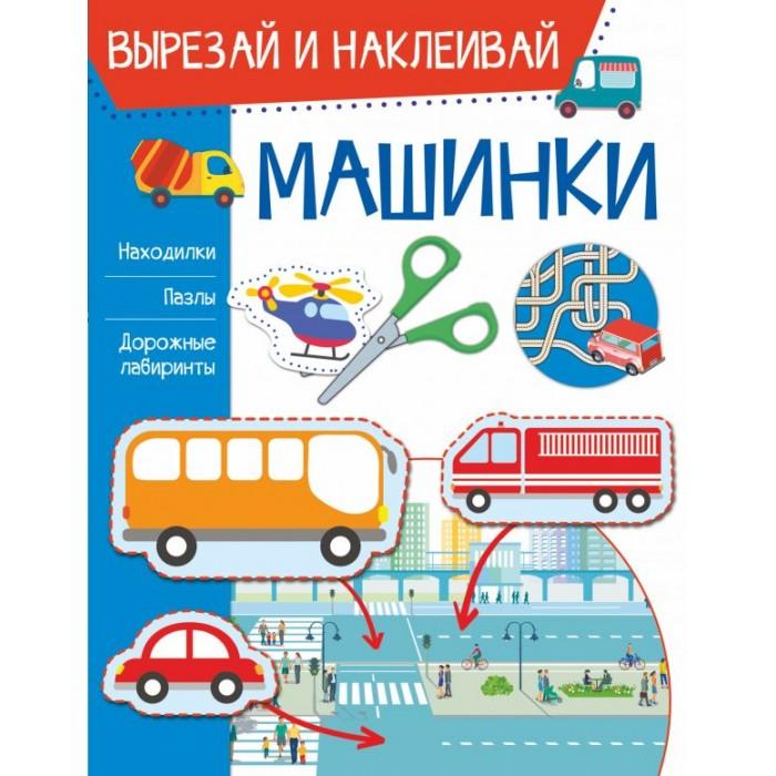 Картинка для Развивающие книжки Издательство АСТ Вырезай и наклеивай Машинки