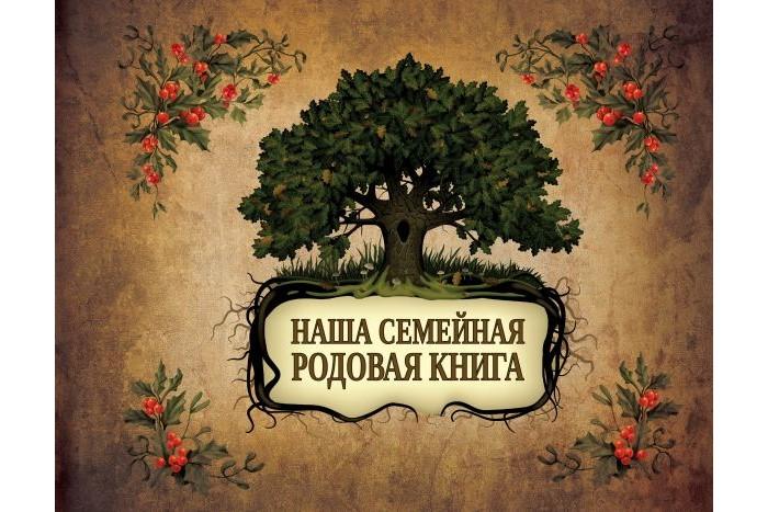 Картинка для Обучающие книги Издательство АСТ Наша семейная родовая книга