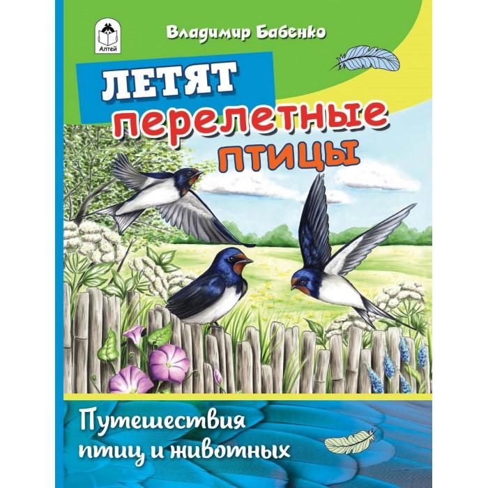 бабенко владимир григорьевич туда и обратно зоологические сказки Энциклопедии Алтей Владимир Бабенко Летят перелётные птицы
